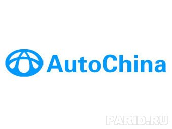 Логотип AutoChina International